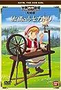 Katri, Girl of the Meadows (1984) Poster