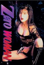 Zero Woman(1995) Poster - Movie Forum, Cast, Reviews
