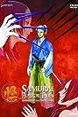 Ayakashi - Samurai Horror Tales (2006) Poster