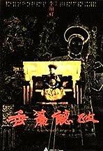Chui lian ting zheng