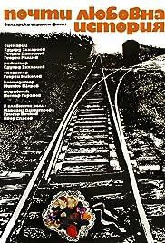 Pochti lyubovna istoriya Poster