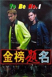 Jin bang ti ming Poster