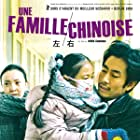 Zuo you (2008)