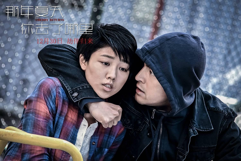 Ge Hu and Cherry Ngan in Na nin ha tin nei qie liu na lei (2016)