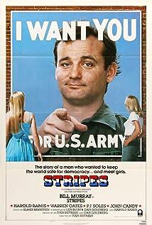 Stripes (1981)