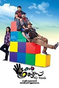 Kunchacko Boban, Jayaram, Meera Jasmine, and Jayasurya in Four Friends (2010)