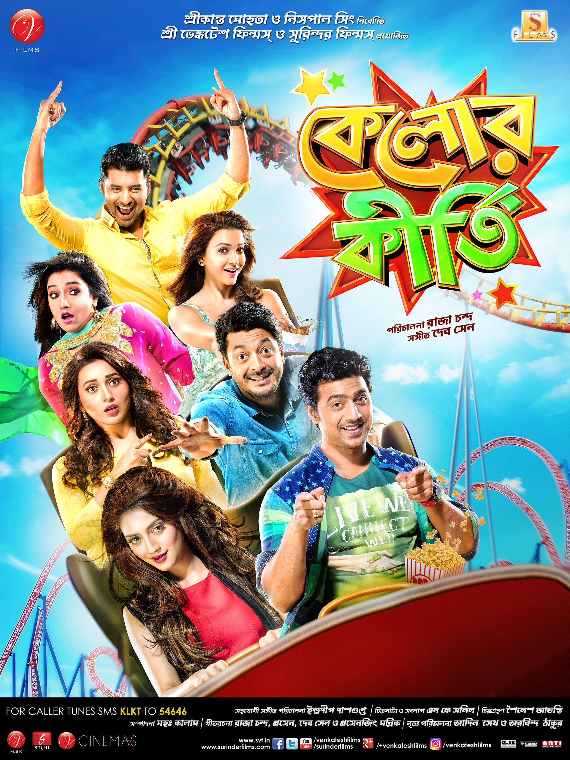 Kelor Kirti (2016) Bengali Full Movie 480p, 720p Download