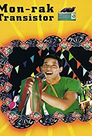 Monrak Transistor (2002) Poster - Movie Forum, Cast, Reviews
