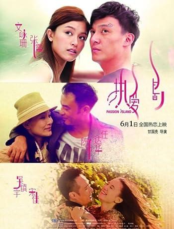 Passion Island (2012) Re ai dao 1080p