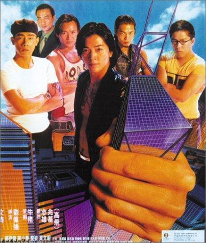 Young & Dangerous 3 (1996) กู๋ หว่า ไจ๋ 3 ใหญ่ครองเมือง