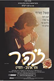 Zohar (1993)