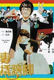 Zhuan qiao qiang jiao (1983)