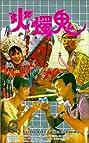 Huo zhu gui (1989) Poster