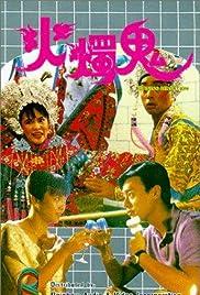Huo zhu gui Poster