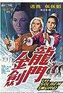 The Golden Sword (1969) Poster