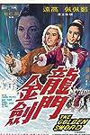 The Golden Sword (1969)