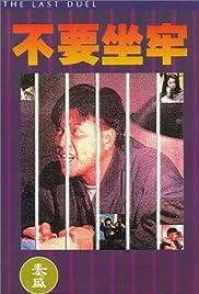 Watch dvd movie computer Joi hei fung wan by [480x800]