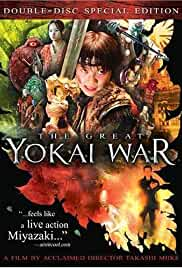 Watch Movie The Great Yokai War (2005)