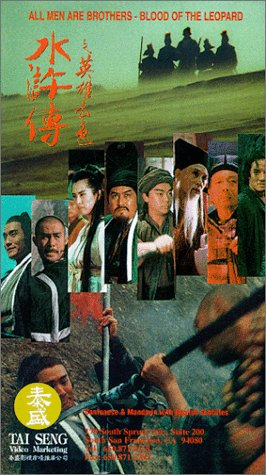 Gwing-Gai Lee All Men Are Brothers: Blood of the Leopard Movie