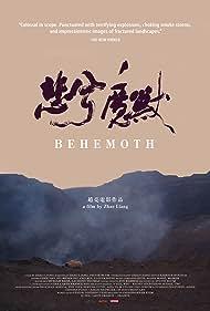 Bei xi mo shou (2015)