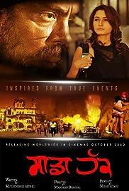 Sadda Haq(2013) Poster - Movie Forum, Cast, Reviews