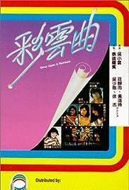 Choi wan kuk Poster