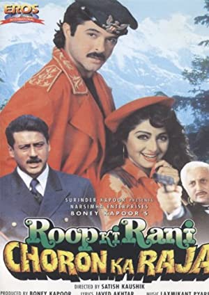 Javed Akhtar Roop Ki Rani Choron Ka Raja Movie
