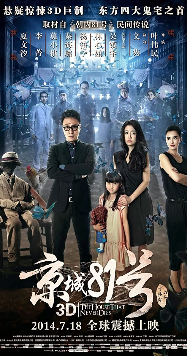 The House That Never Dies (2014)