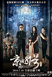Jing Cheng 81 Hao Poster