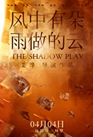 The Shadow Play Poster