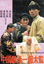 Zhong Guo zui hou yi ge tai jian