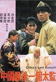 Lai Shi, China's Last Eunuch Poster
