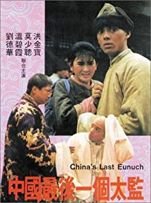 The Twilight Of The Forbidden Cityขันทีคนสุดท้าย