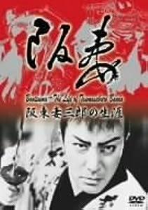 Downloadable free movie clips Bantsuma - Bando Tsumasaburo no shogai by [BluRay]