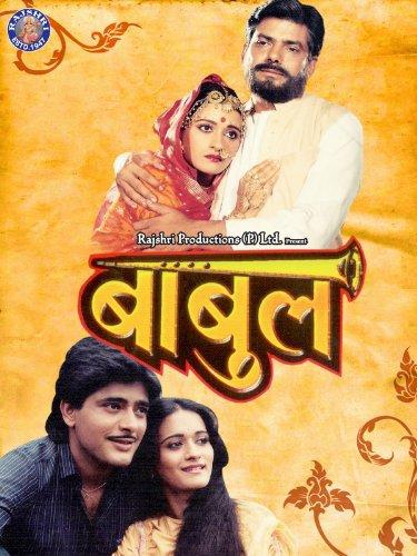 Babul ((1986))