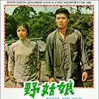 Ye gu niang (1966)