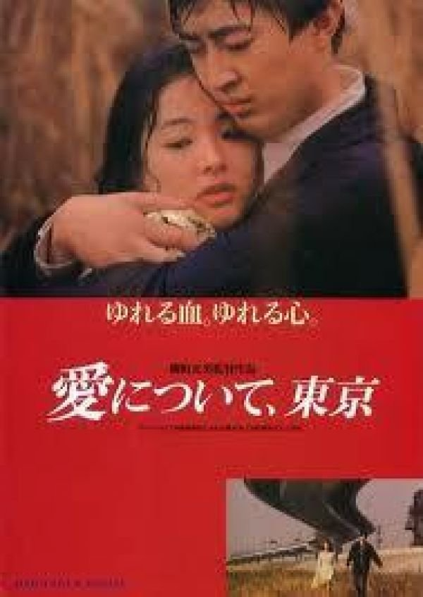 Nihon no eiga online dating