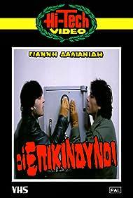 Stamatis Gardelis and Panos Mihalopoulos in Oi epikindynoi (Mia diamartyria) (1983)