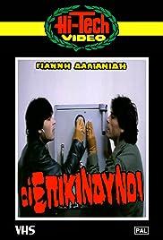 Oi epikindynoi (Mia diamartyria) Poster