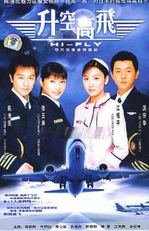 Sheng Kong Gao Fei (2004)