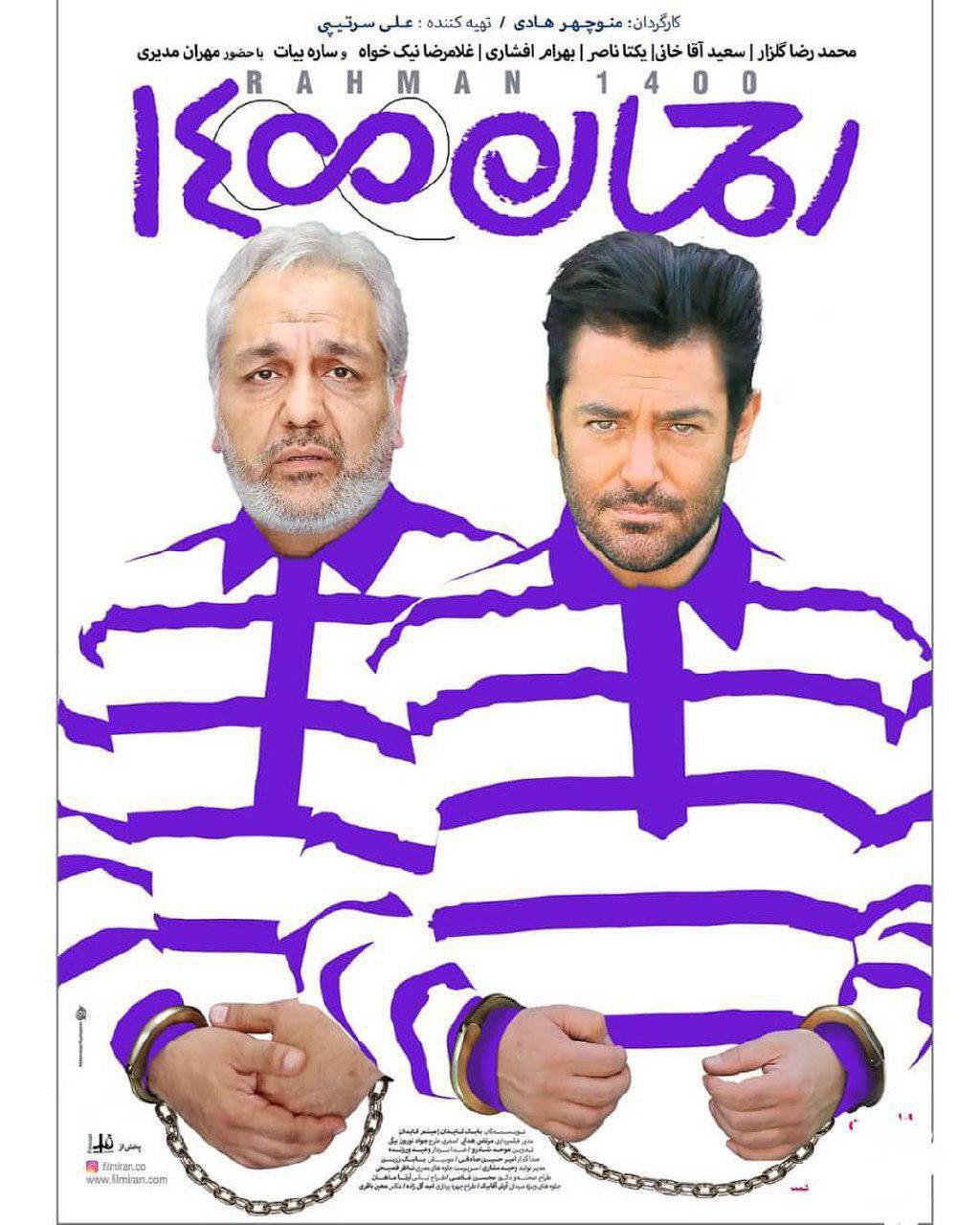 Mohammad Reza Golzar and Mehran Modiri in Rahman 1400 (2019)