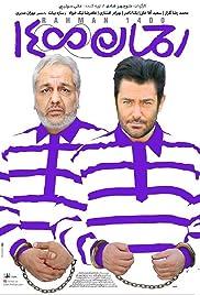 Rahman 1400 Poster