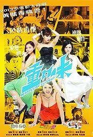 Zhong kou wei Poster