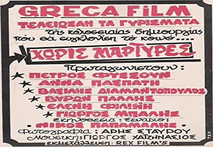 Horis martyres Greece