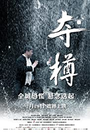 Watch Movie Women Who Flirt (Sa jiao nu ren zui hao ming) (2014)