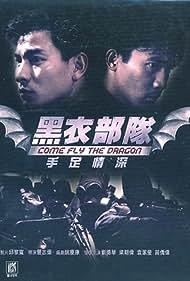 Hei yi bu zhi Shou du qing shen (1992)