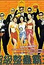 Chao ji zheng gu ba wang (1998) Poster