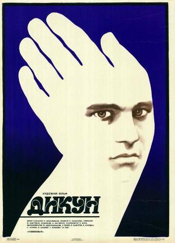 Dikar ((1988))