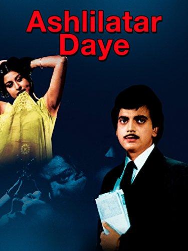 Ashlilatar Daye ((1983))