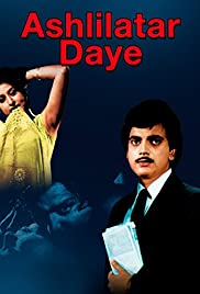 Ashlilatar Daye Poster